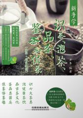 新手学识茶、泡茶、品茶、鉴茶和侃茶(全彩版)