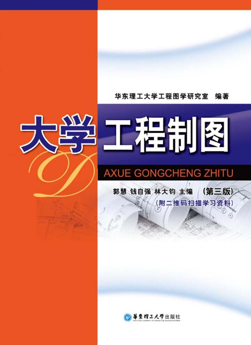 大学工程制图(第三版)