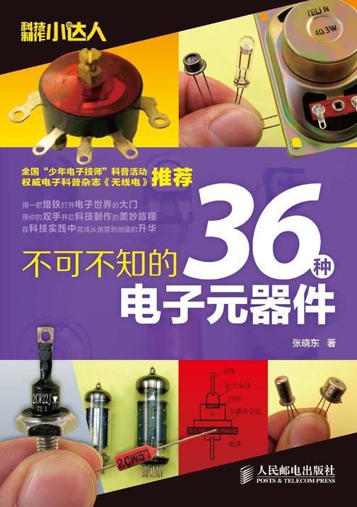 不可不知的36种电子元器件