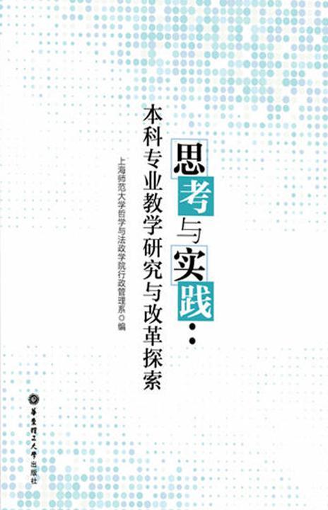 思考与实践:本科专业教学研究与改革探索