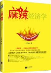 麻辣经济学(试读本)