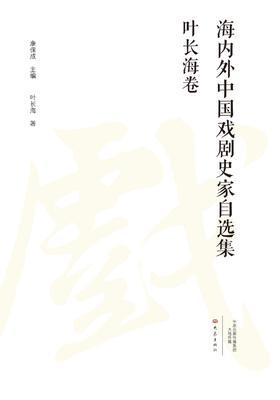 海内外中国戏剧史家自选集·叶长海卷