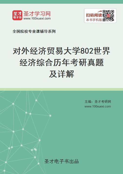 对外经济贸易大学802世界经济综合历年考研真题及详解