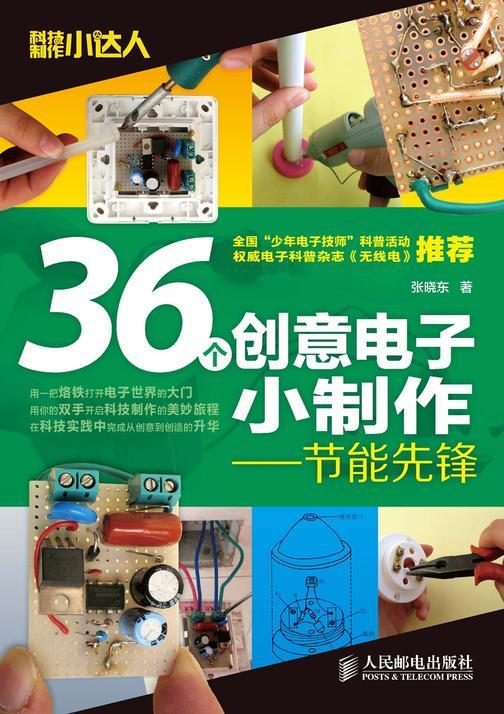 36个创意电子小制作:节能先锋