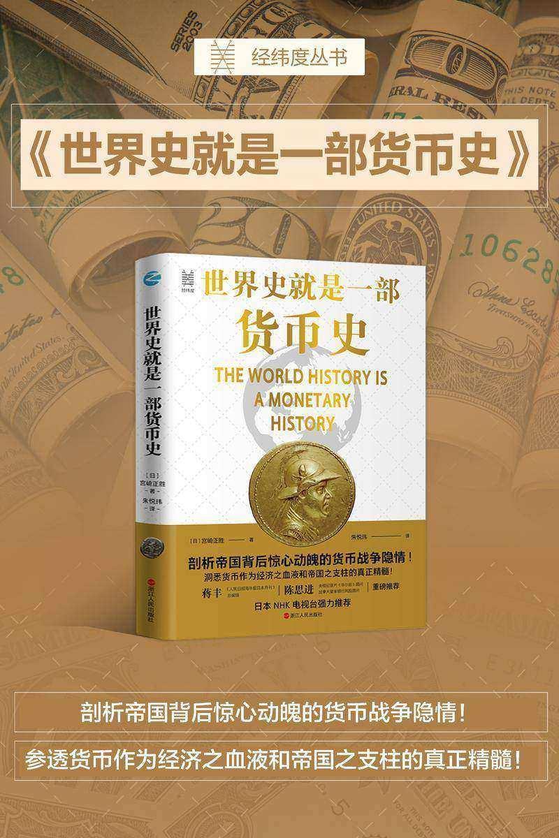 世界史就是一部货币史:剖析帝国背后惊心动魄的货币战争隐情(90个世界货币史上扣人心弦的惊心动魄故事。) (经纬度丛书)