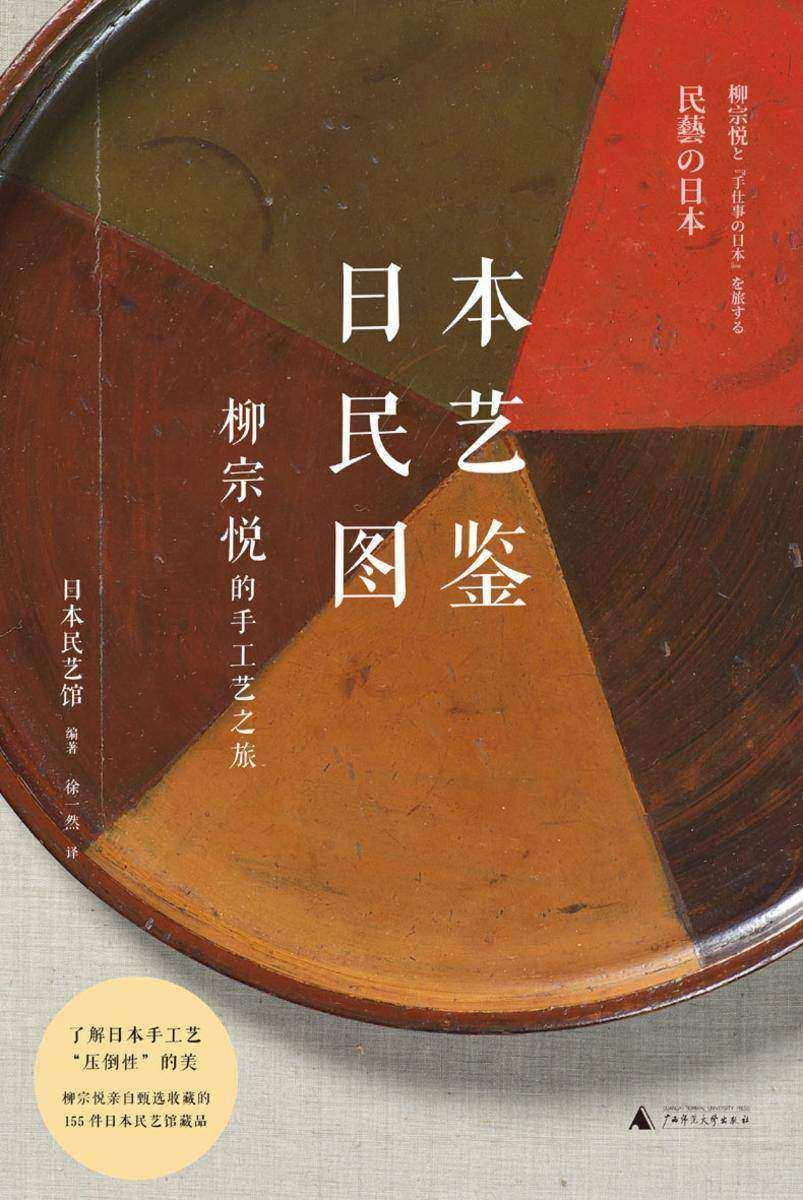 日本民艺图鉴 :柳宗悦的手工艺之旅