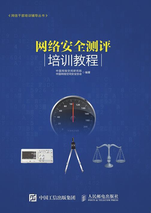 网络安全测评培训教程