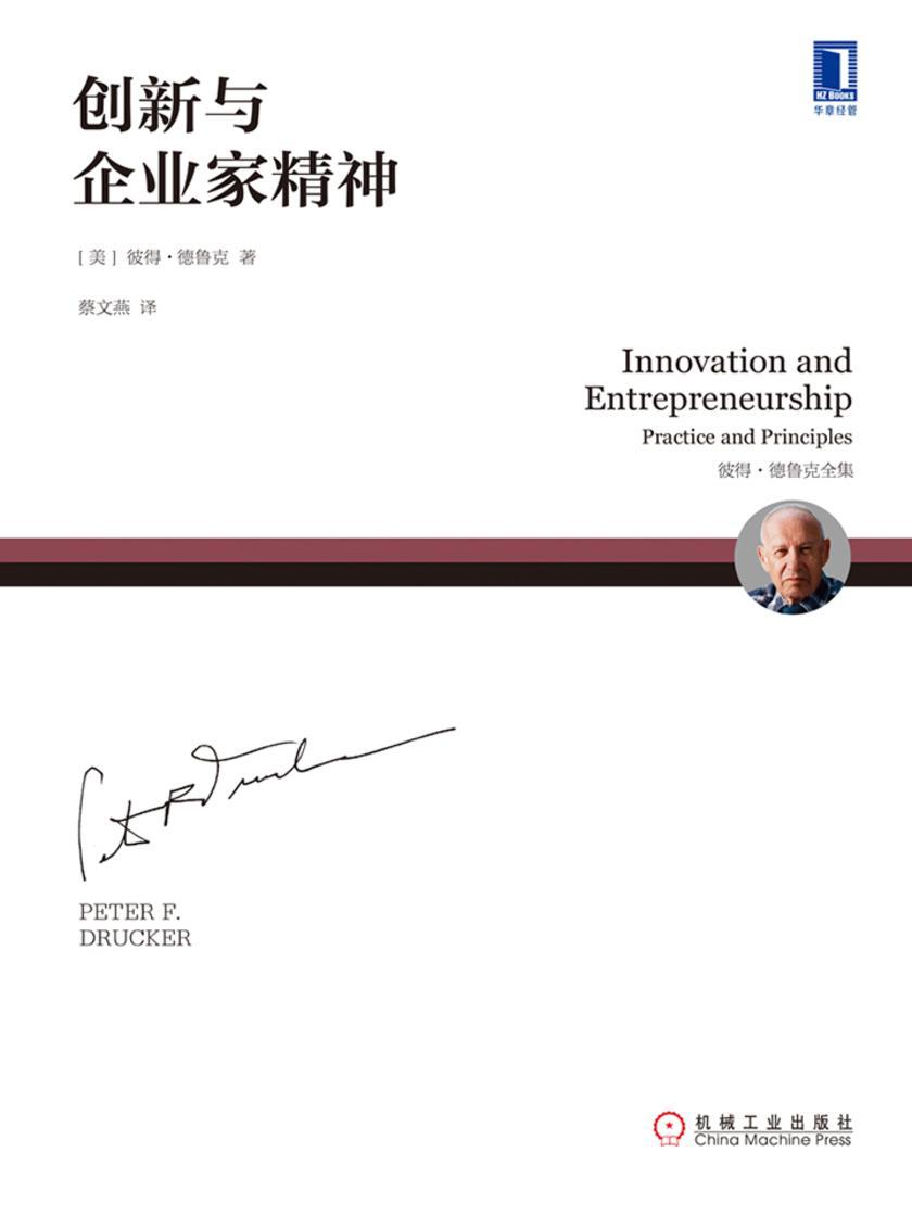 创新与企业家精神