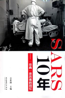 "SARS 10年--""非典""亲历者的回忆"