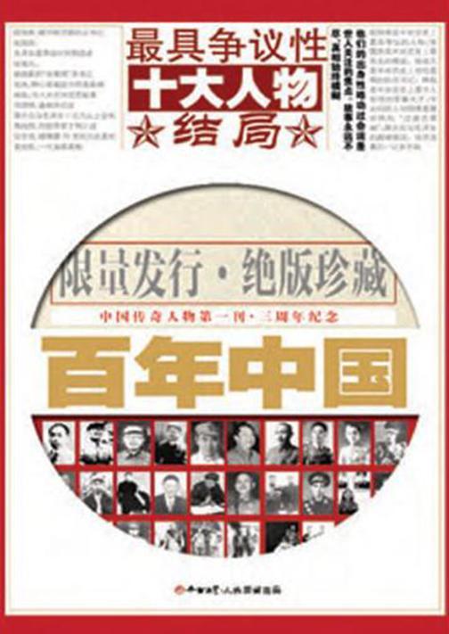 百年中国·最具争议性十大人物结局