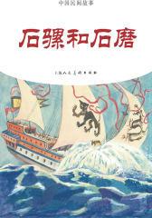 中国民间故事连环画·石骡和石磨