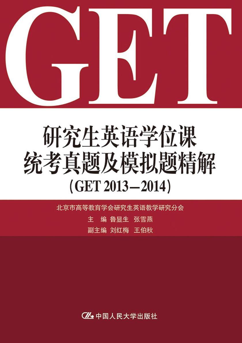 研究生英语学位课统考真题及模拟题精解(GET 2013-2014)(附赠光盘)