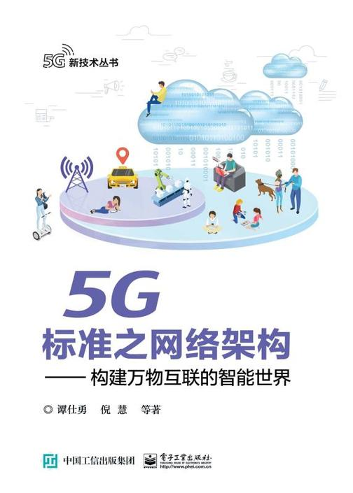 5G标准之网络架构——构建万物互联的智能世界