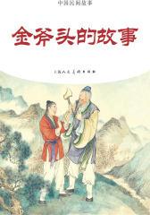 中国民间故事连环画·金斧头的故事