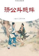 中国民间故事连环画·济公斗蟋蟀