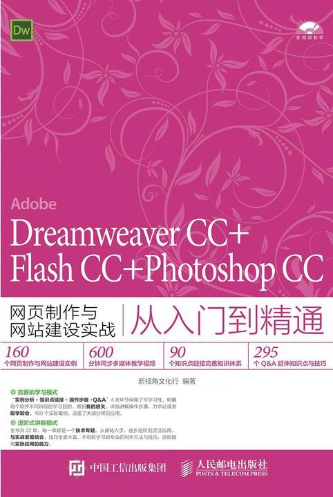 Dreamweaver CC+Flash CC+Photoshop CC网页制作与网站建设实战从入门到精通