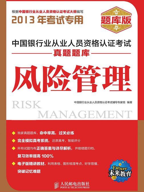 中国银行业从业人员资格认证考试真题题库——风险管理(中国银行业从业人员资格认证考试真题题库(2013年考试专用 题库版))