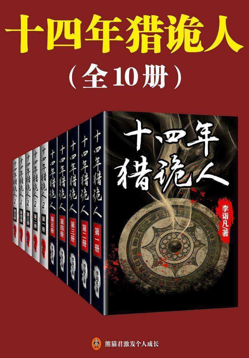 十四年猎诡人(大合集全10册)