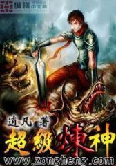 超级炼神(3)