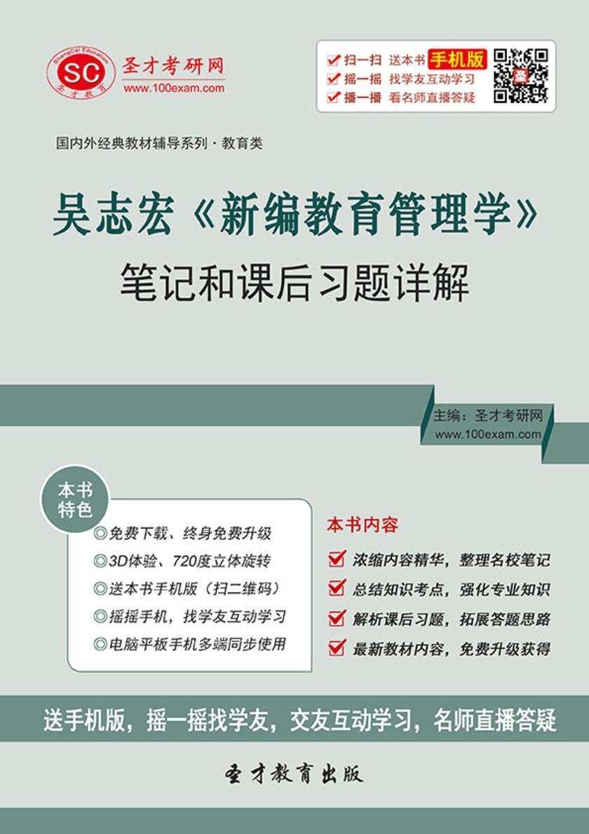 吴志宏《新编教育管理学》笔记和课后习题详解