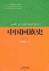 中国回族史