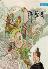 西游记连环画·狮驼国