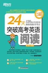 24天突破高考英语阅读