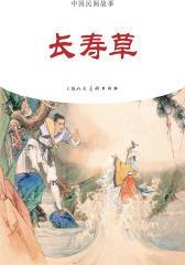 中国民间故事连环画·长寿草