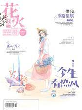 花火B-2018-9期(电子杂志)
