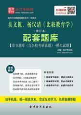 吴文侃、杨汉清《比较教育学》(修订本)配套题库【章节题库(含名校考研真题)+模拟试题】