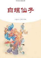 中国民间故事连环画·白螺仙子