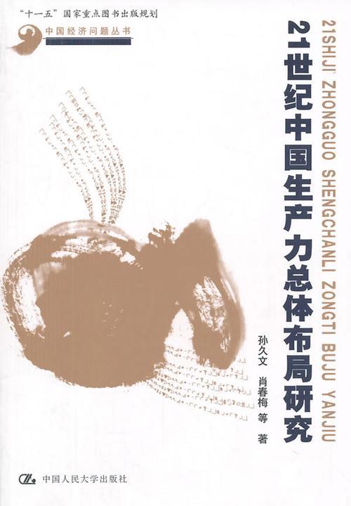 """21世纪中国生产力总体布局研究(中国经济问题丛书)(""""十一五""""国家重点图书出版规划)"""