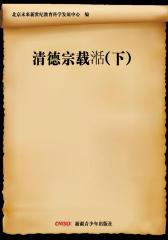 清德宗载湉(下)