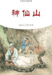 中国民间故事连环画·神仙山
