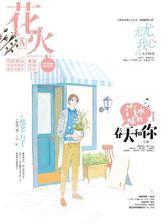 花火A-2018-10期(电子杂志)