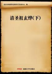 清圣祖玄烨(下)