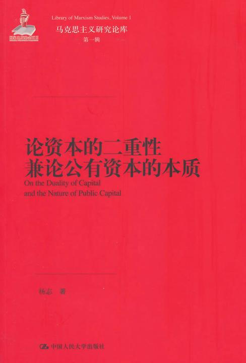 论资本的二重性兼论公有资本的本质(马克思主义研究论库·第一辑)