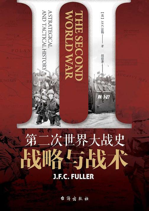 第二次世界大战史:战略与战术