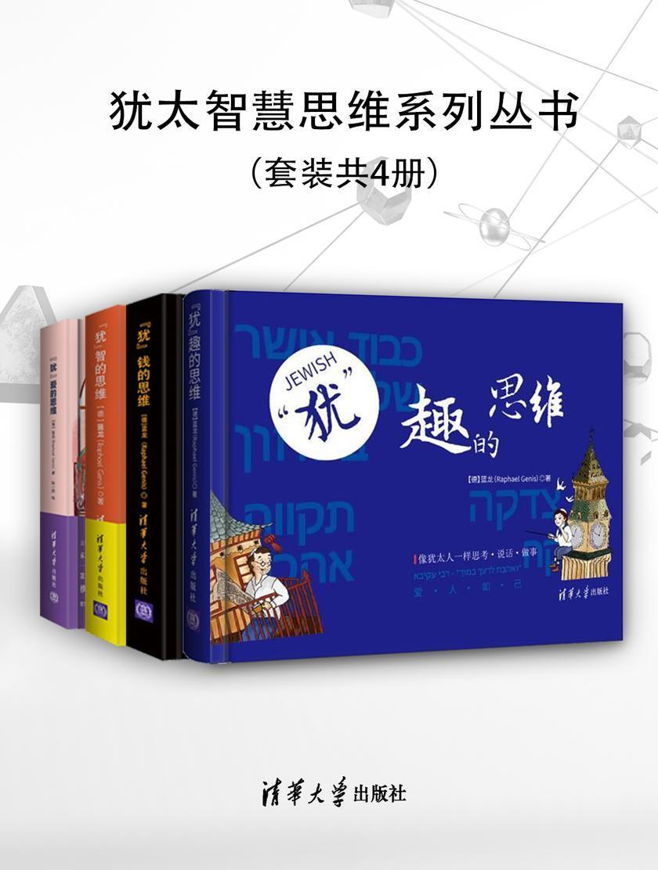 """犹太智慧思维系列丛书(套装共4册)【以色列德国血统真实犹太人的思维,全球典范教育,助力培养""""内心强大,外在优秀""""的孩子。】"""