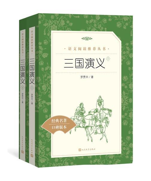 三国演义:全二册