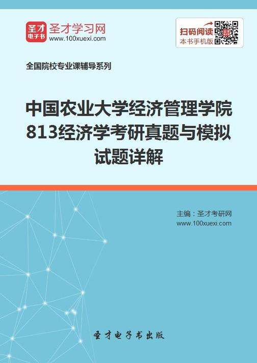 中国农业大学经济管理学院813经济学考研真题与模拟试题详解