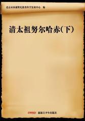 清太祖努尔哈赤(下)