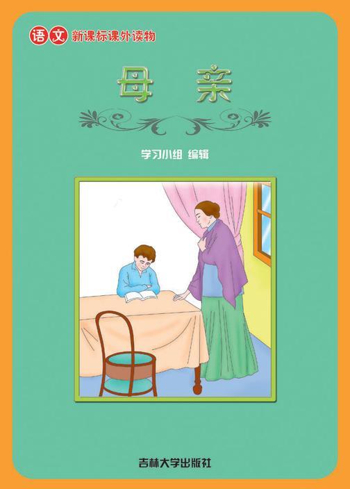 语文新课标课外读物 母亲