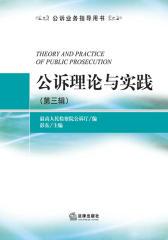 公诉理论与实践