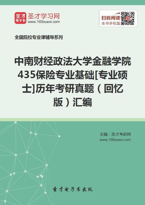 中南财经政法大学金融学院435保险专业基础[专业硕士]历年考研真题(回忆版)汇编