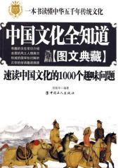 中国文化全知道(试读本)
