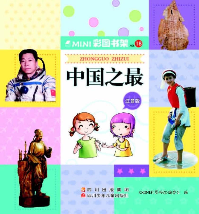 中国之(仅适用PC阅读)