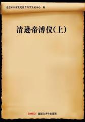 清逊帝溥仪(上)