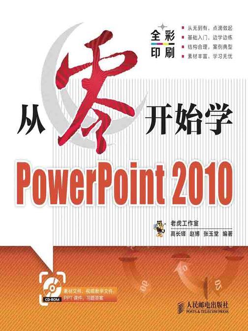 从零开始学PowerPoint 2010(从零开始系列培训教程 8)