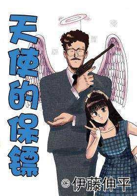 天使的保镖